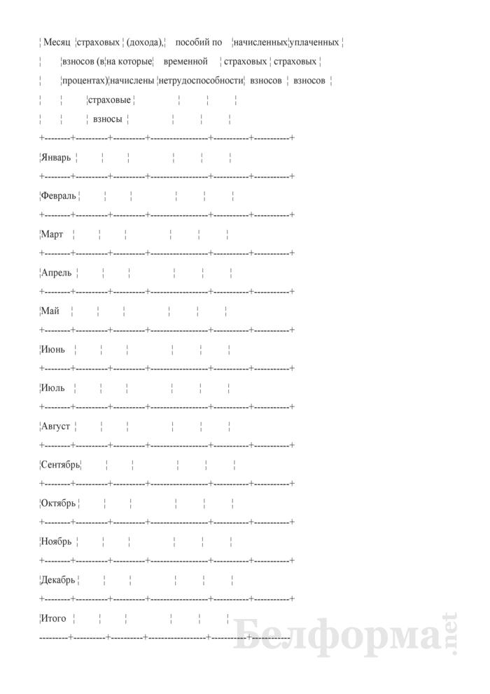 Индивидуальные сведения. Форма № ПУ-3. Страница 2