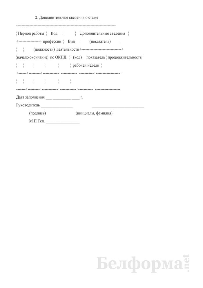 Индивидуальные сведения. Форма № ПУ-3. Страница 3