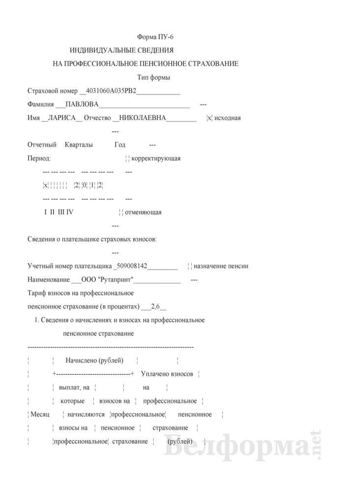 Индивидуальные сведения на профессиональное пенсионное страхование. Форма ПУ-6 (Образец заполнения). Страница 1
