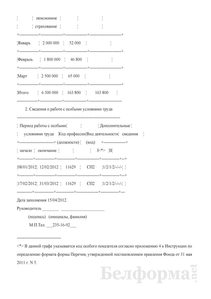 Индивидуальные сведения на профессиональное пенсионное страхование. Форма ПУ-6 (Образец заполнения). Страница 2