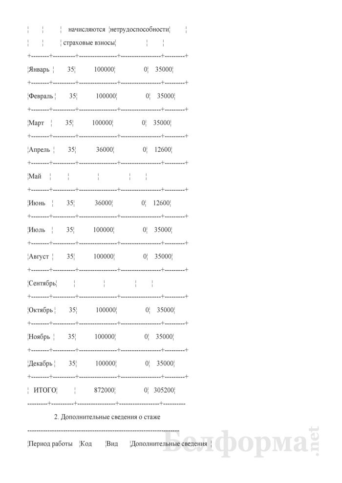 Примеры заполнения формы ПУ-3. Страница 2