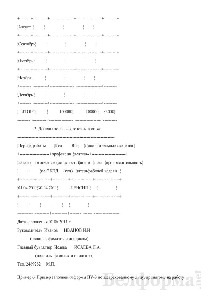 Примеры заполнения формы ПУ-3. Страница 12