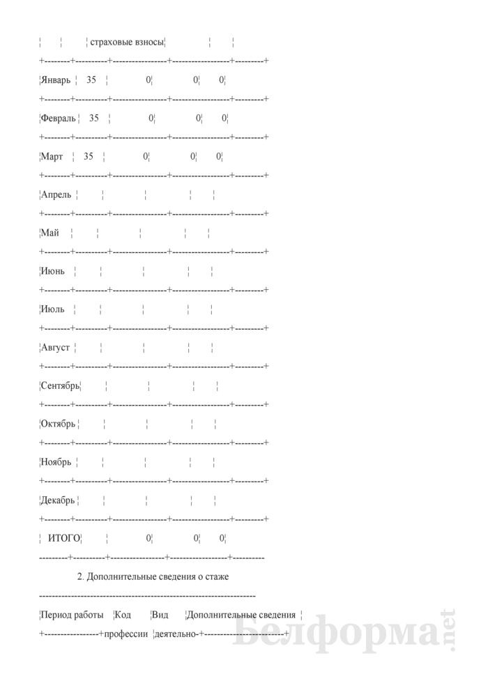 Примеры заполнения формы ПУ-3. Страница 14
