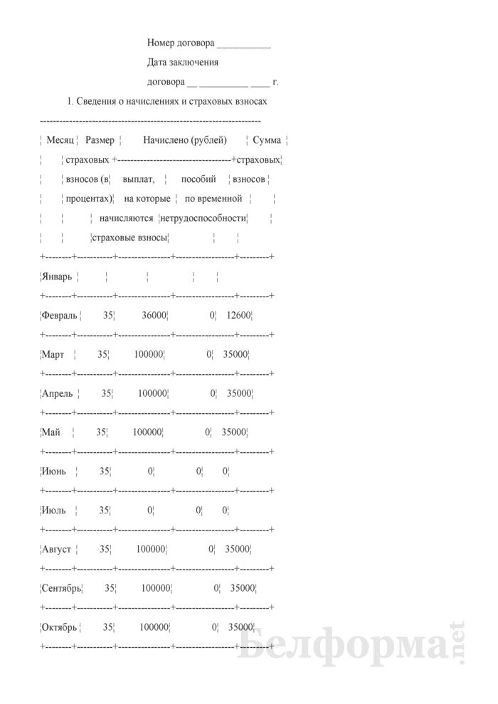 Примеры заполнения формы ПУ-3. Страница 16