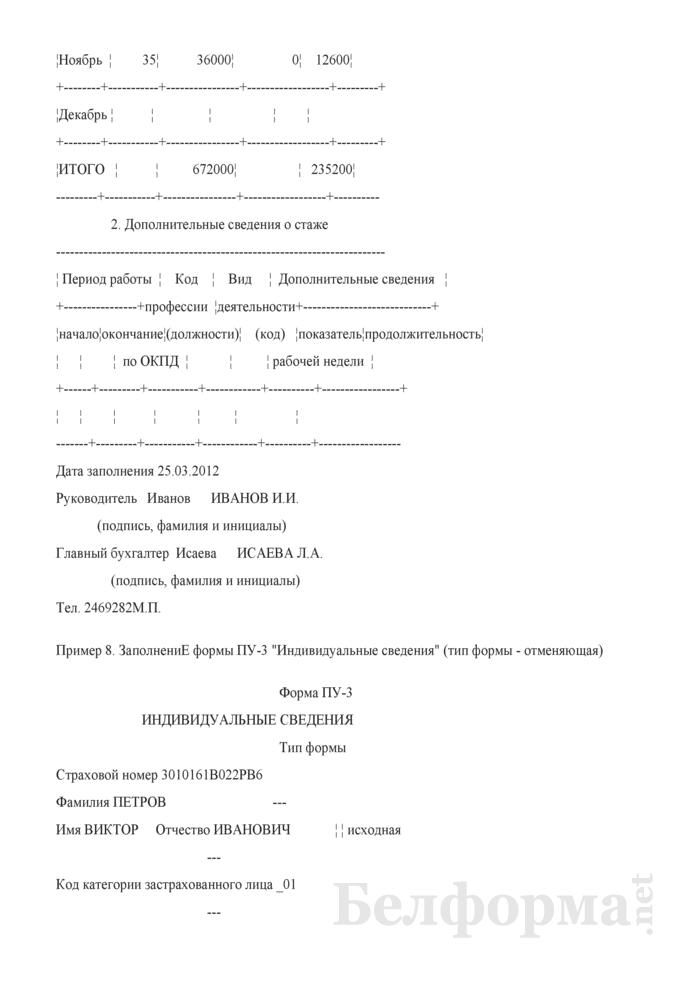 Примеры заполнения формы ПУ-3. Страница 17