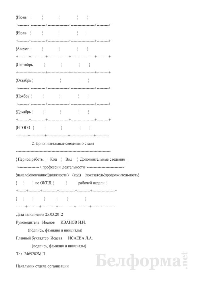 Примеры заполнения формы ПУ-3. Страница 19