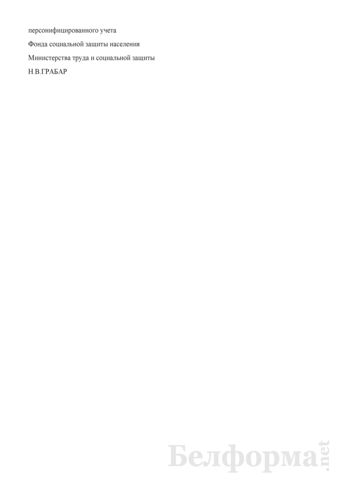 Примеры заполнения формы ПУ-3. Страница 20