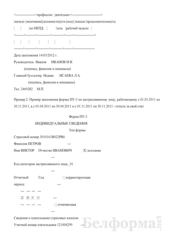 Примеры заполнения формы ПУ-3. Страница 3