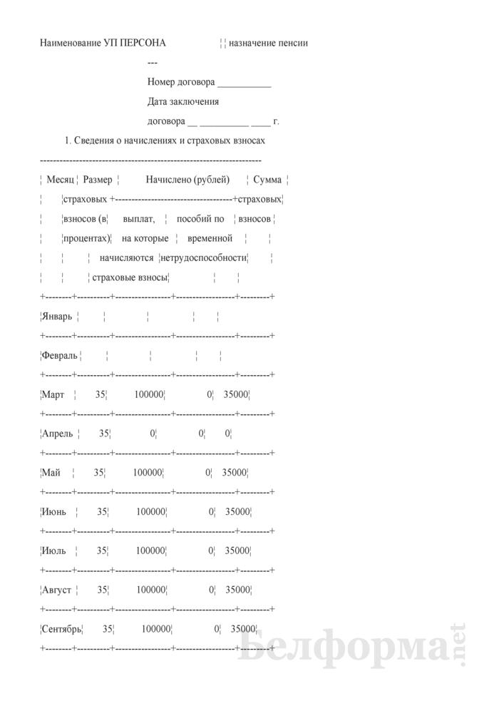 Примеры заполнения формы ПУ-3. Страница 4