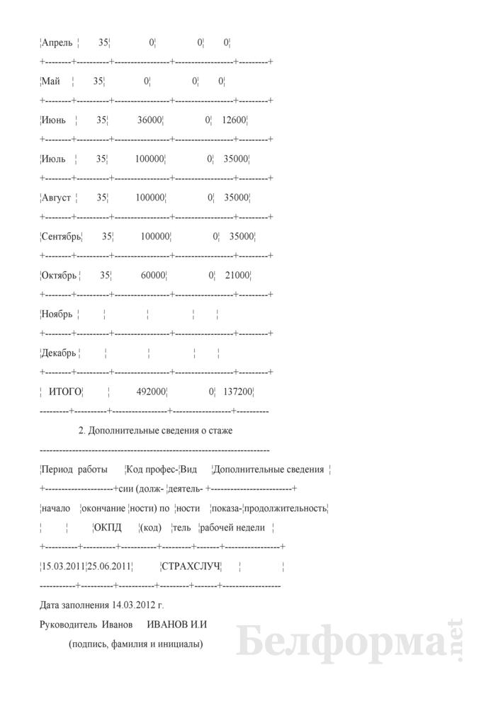Примеры заполнения формы ПУ-3. Страница 7