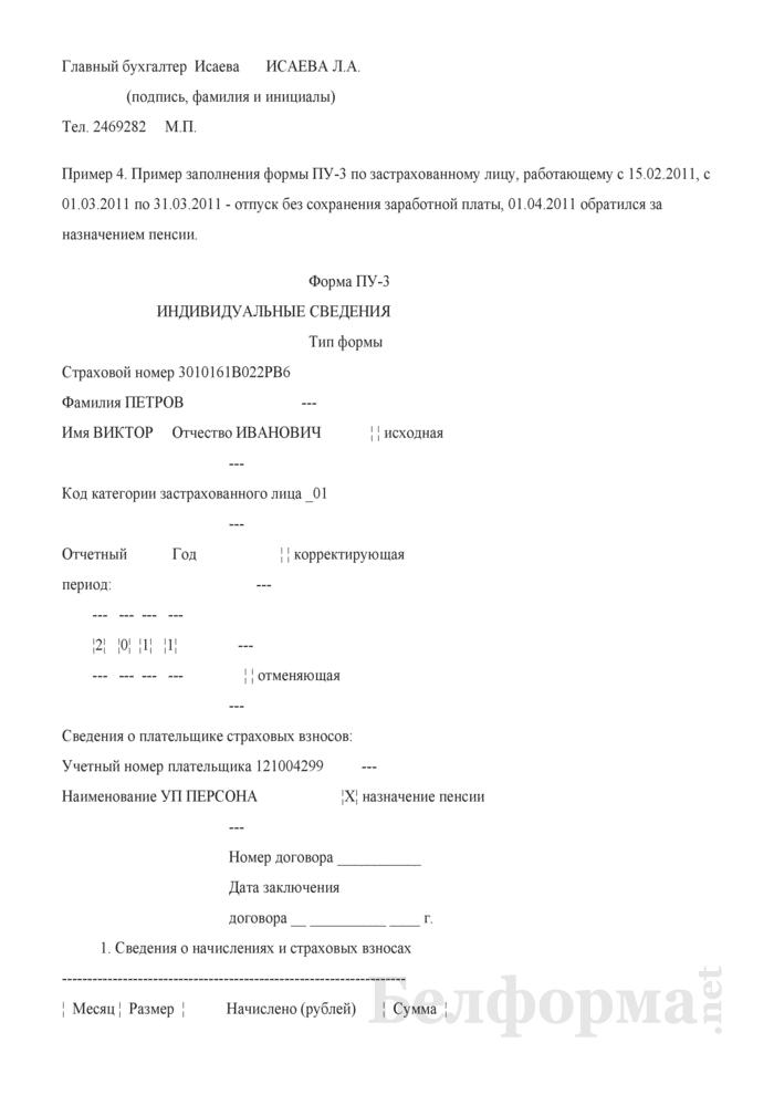 Примеры заполнения формы ПУ-3. Страница 8