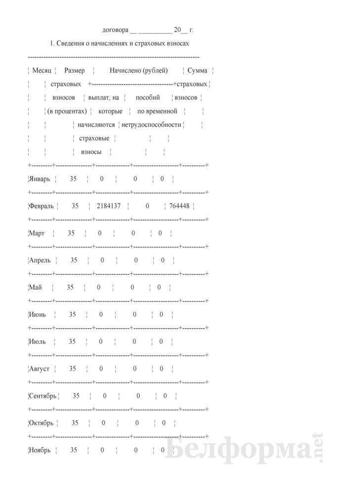 Примеры заполнения формы ПУ-3 (несколько видов договоров с одним работником). Страница 2