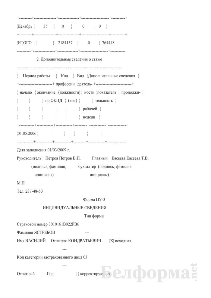 Примеры заполнения формы ПУ-3 (несколько видов договоров с одним работником). Страница 3