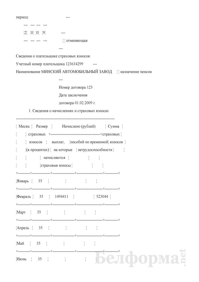 Примеры заполнения формы ПУ-3 (несколько видов договоров с одним работником). Страница 4