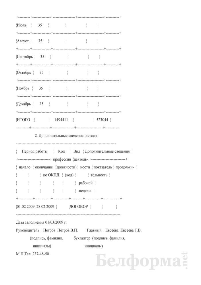 Примеры заполнения формы ПУ-3 (несколько видов договоров с одним работником). Страница 5