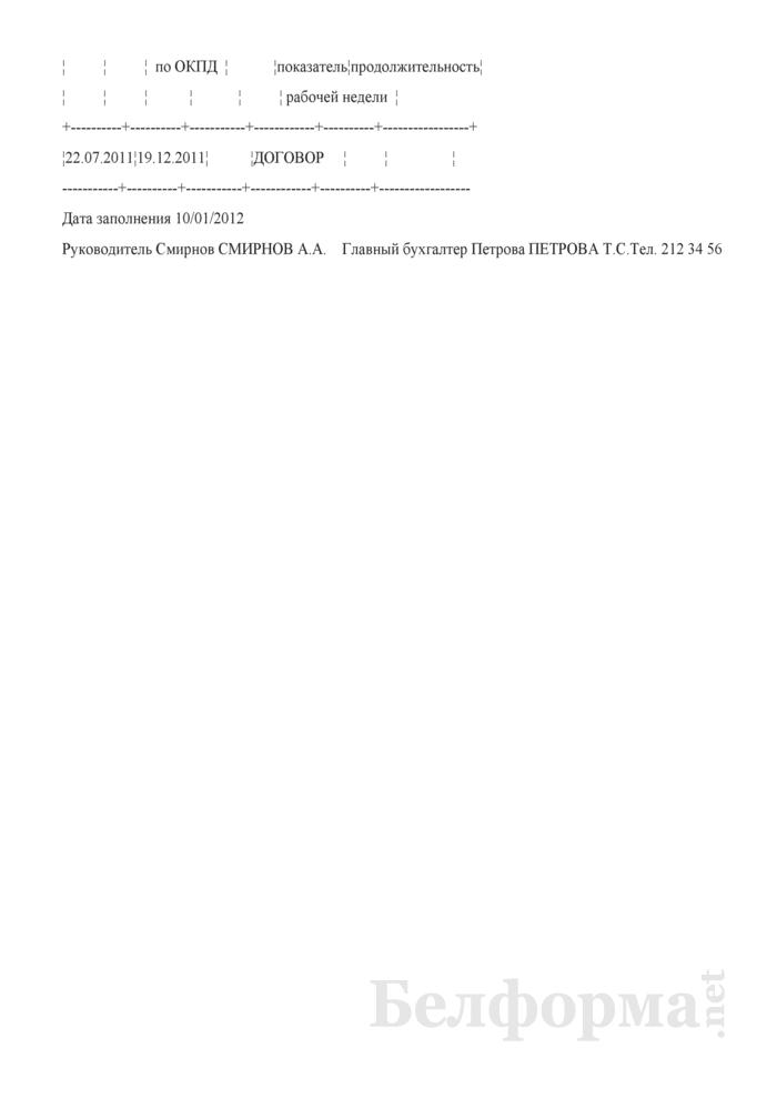 Примеры заполнения формы ПУ-3 по гражданско-правовым договорам. Страница 12