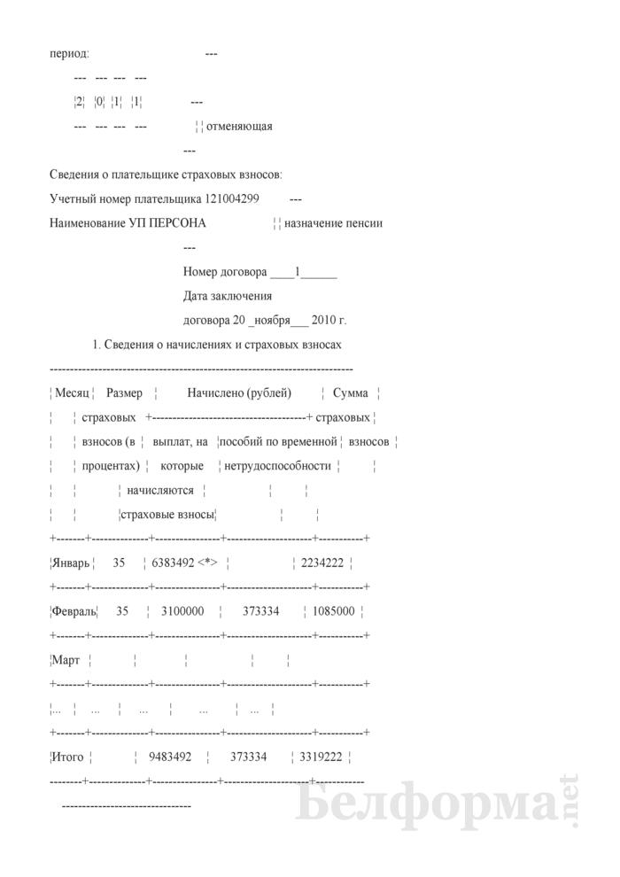 Примеры заполнения формы ПУ-3 по гражданско-правовым договорам. Страница 4