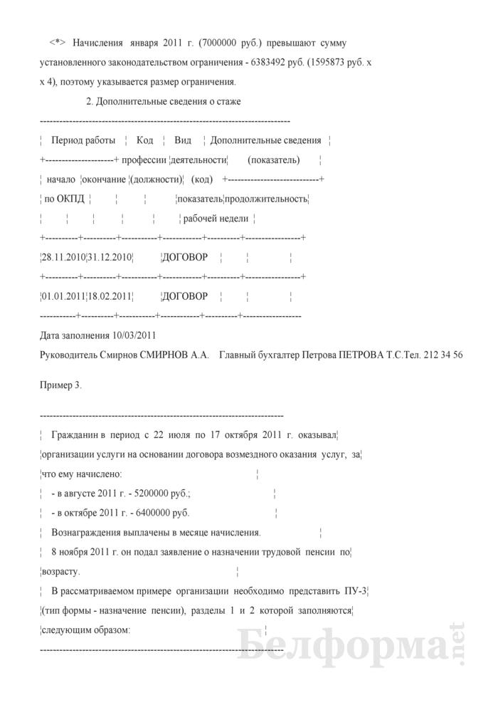 Примеры заполнения формы ПУ-3 по гражданско-правовым договорам. Страница 5