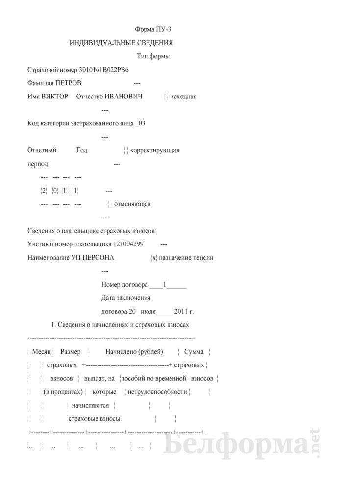 Примеры заполнения формы ПУ-3 по гражданско-правовым договорам. Страница 6