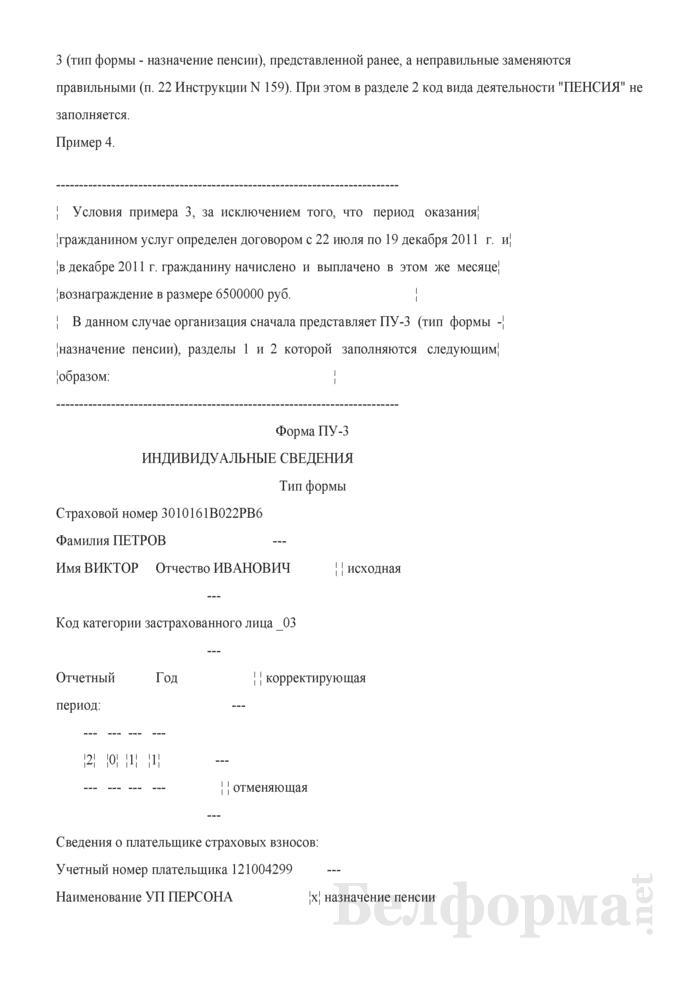 Примеры заполнения формы ПУ-3 по гражданско-правовым договорам. Страница 8