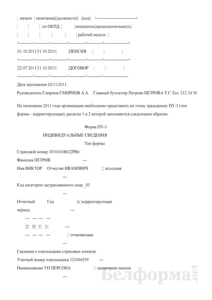 Примеры заполнения формы ПУ-3 по гражданско-правовым договорам. Страница 10