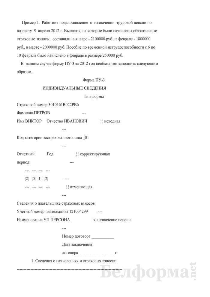 Примеры заполнения формы ПУ-3 (вариант). Страница 1