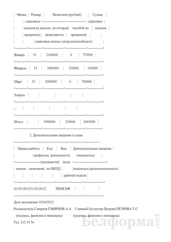 Примеры заполнения формы ПУ-3 (вариант). Страница 2