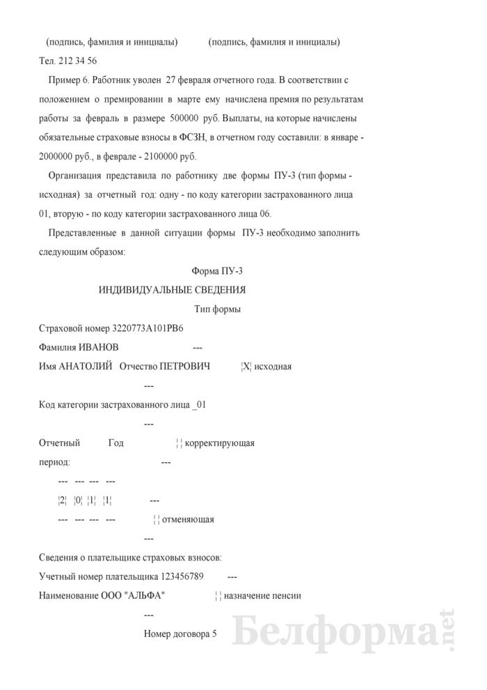 Примеры заполнения формы ПУ-3 (вариант). Страница 11