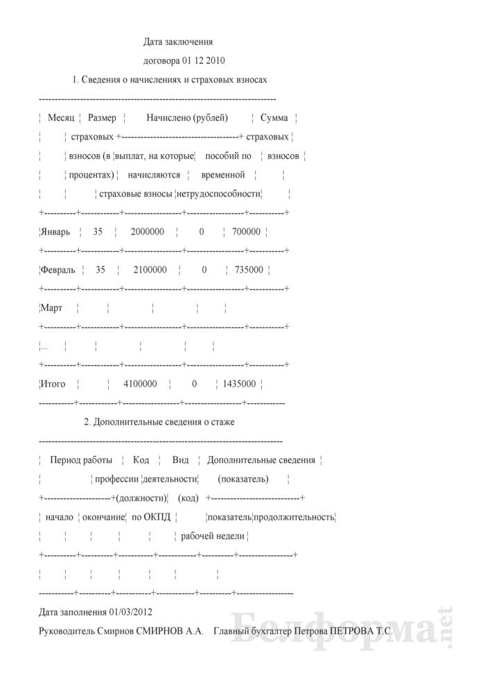 Примеры заполнения формы ПУ-3 (вариант). Страница 12