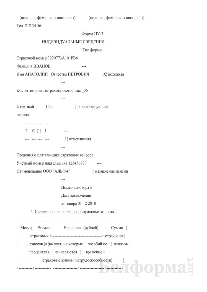 Примеры заполнения формы ПУ-3 (вариант). Страница 13