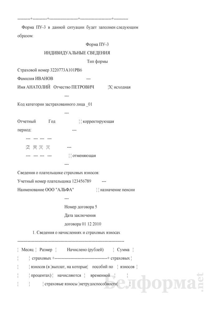 Примеры заполнения формы ПУ-3 (вариант). Страница 16
