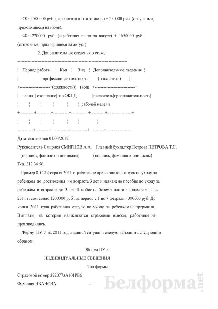 Примеры заполнения формы ПУ-3 (вариант). Страница 18