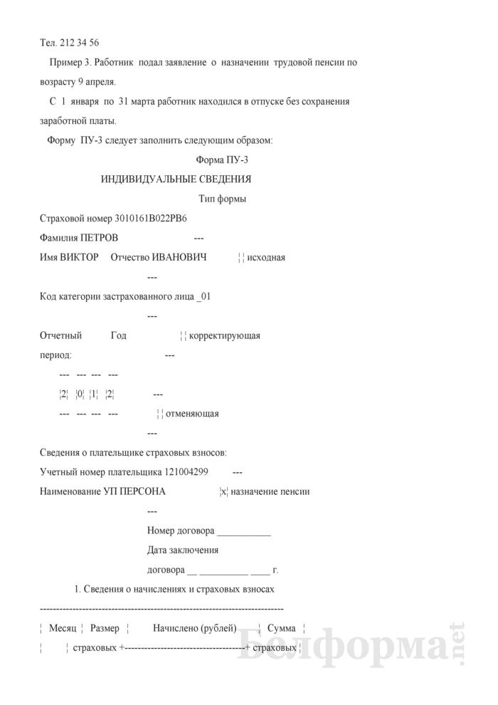 Примеры заполнения формы ПУ-3 (вариант). Страница 5