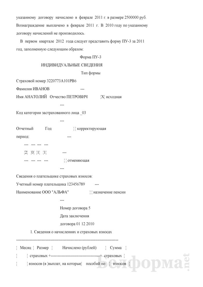 Примеры заполнения формы ПУ-3 (вариант). Страница 7