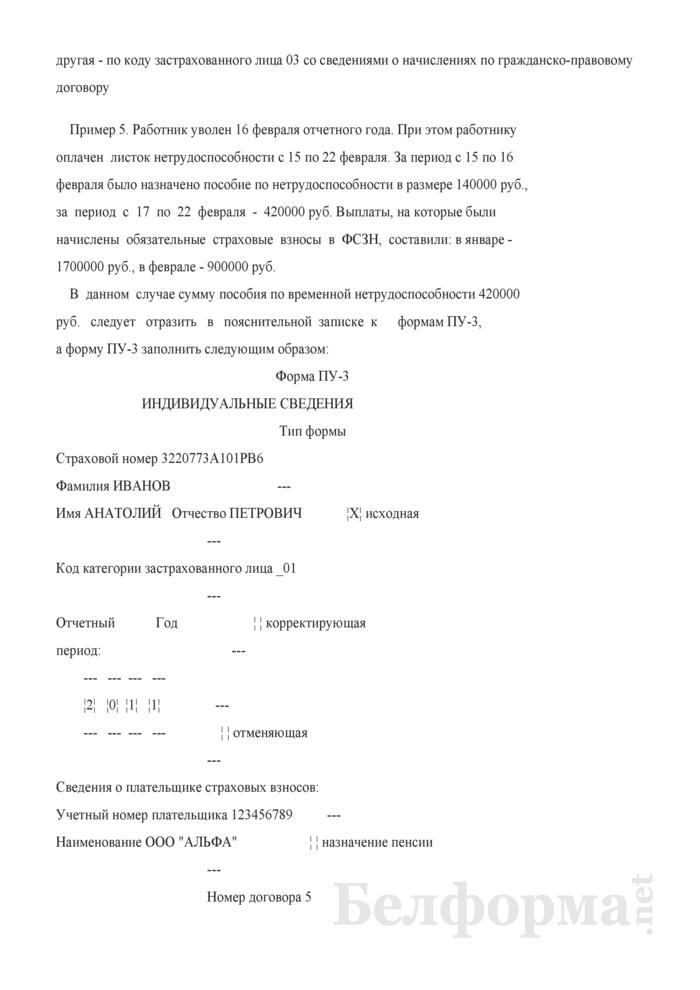 Примеры заполнения формы ПУ-3 (вариант). Страница 9