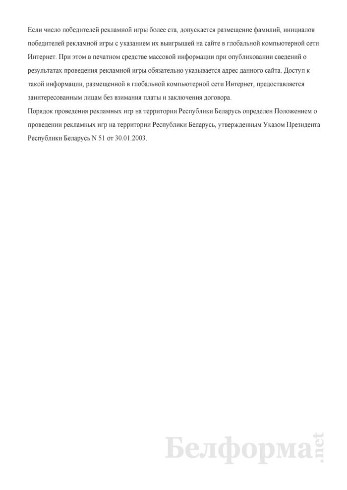 Публикация сведений о результатах проведения рекламной игры в печатном средстве массовой информации. Страница 2
