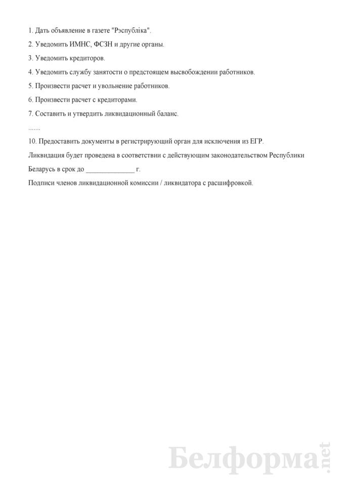Сведения о порядке и сроках ликвидации. Страница 1