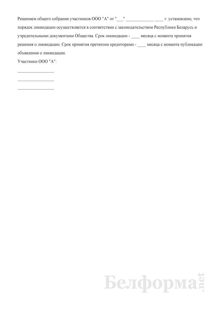 Сведения о порядке и сроках ликвидации общества с ограниченной ответственностью. Страница 1