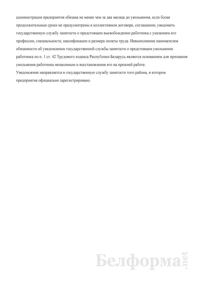 Сведения о предстоящем высвобождении работников. Страница 4