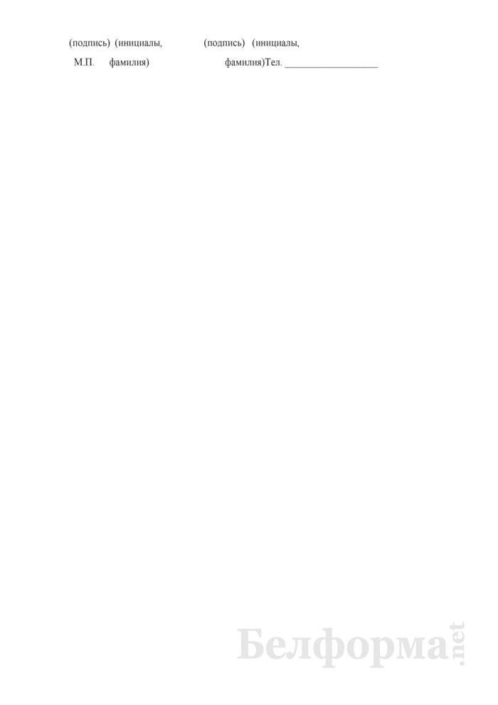 Сведения о приеме и увольнении работников для представления в орган фонда социальной защиты населения. Форма № ПУ-2. Страница 2