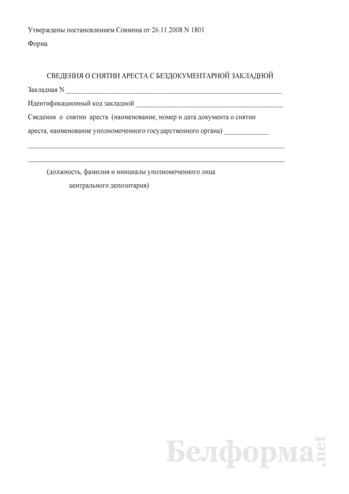 Сведения о снятии ареста с бездокументарной закладной. Страница 1