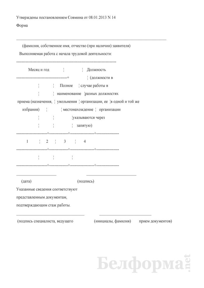 Сведения о выполняемой работе с начала трудовой деятельности. Страница 1