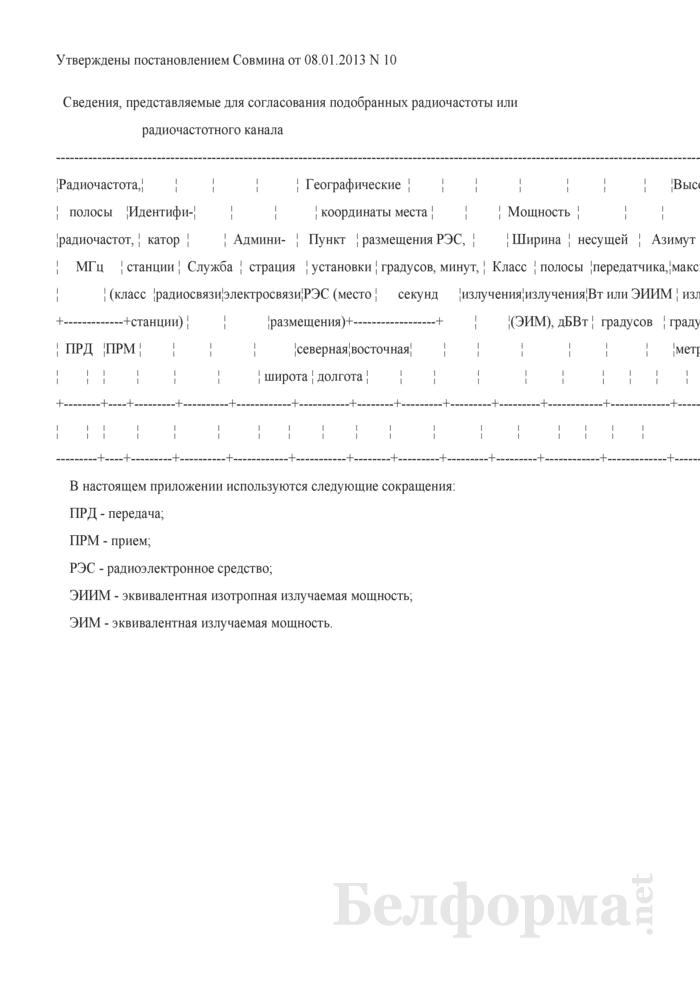 Сведения, представляемые для согласования подобранных радиочастоты или радиочастотного канала. Страница 1