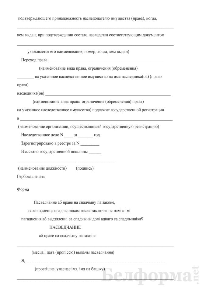 Свидетельство о праве на наследство по закону, выдаваемое наследникам после заключения между ними соглашения о выделе из наследства доли одного из наследников. Страница 3