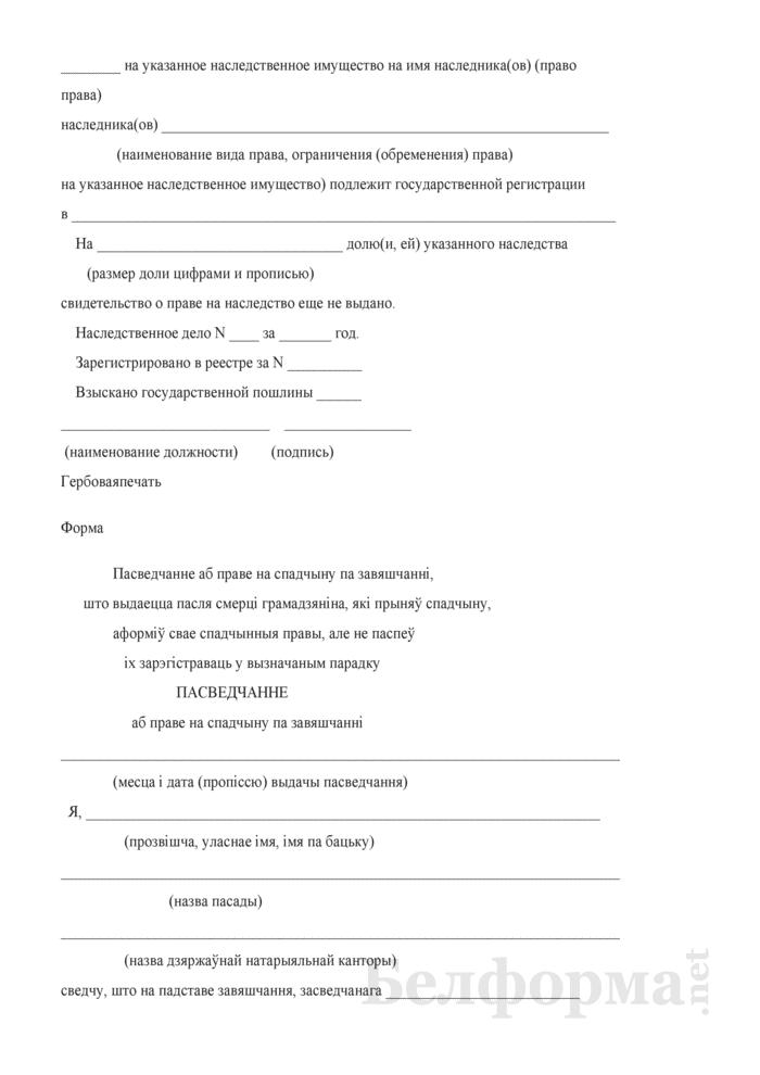 Свидетельство о праве на наследство по завещанию, выдаваемое после смерти гражданина, принявшего наследство, оформившего свои наследственные права, но не успевшего их зарегистрировать в установленном порядке. Страница 4