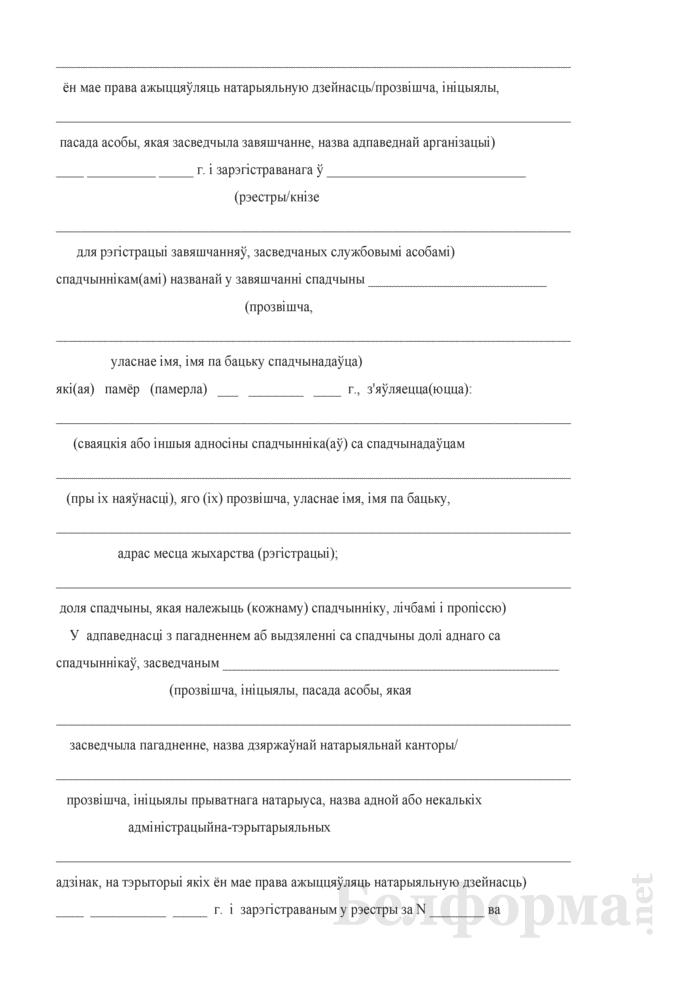 Свидетельство о праве на наследство по завещанию, выдаваемое наследникам после заключения между ними соглашения о выделе из наследства доли одного из наследников. Страница 5