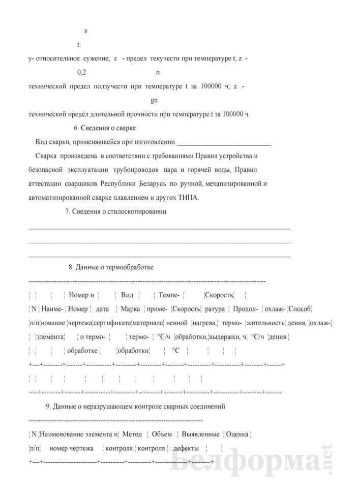 Свидетельство об изготовлении элементов трубопровода. Страница 5