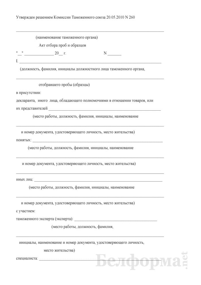 Акт отбора проб и образцов. Страница 1