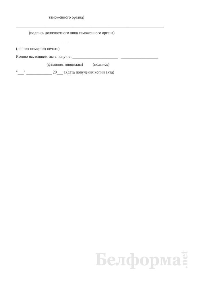 Акт отбора проб и образцов. Страница 5