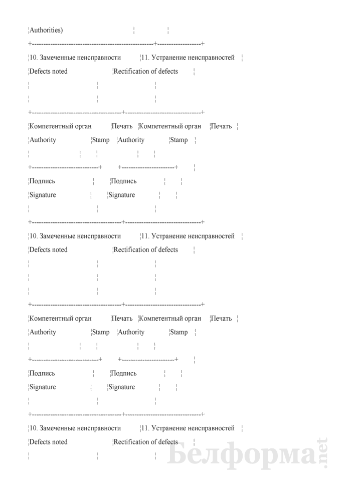 Форма свидетельства о допущении транспортного средства международной перевозки к перевозке товаров под таможенными пломбами и печатями. Страница 5